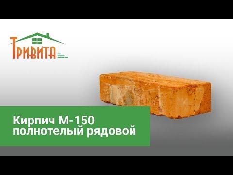 Кирпич М-150 полнотелый рядовой