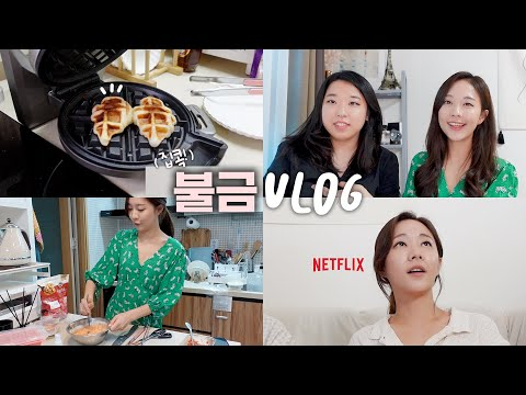 [Eng] 집콕 Vlog (김치전, 크로플 먹방, 넷플릭스 추천, 네스카페 돌체구스토)