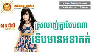 Gambar cover Srolanh Knea Beb Na Terb Mean Arnakoth   Sok Pisey Sunday CD Vol 155]