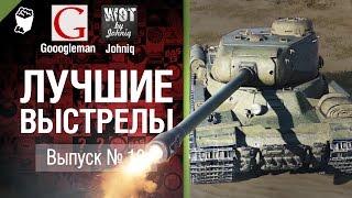 Лучшие выстрелы №18 - от Gooogleman и Johniq [World of Tanks]
