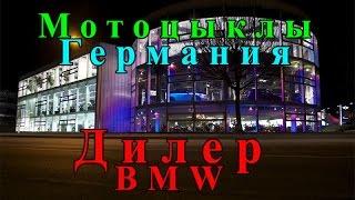 Цены на Б.У. и новые мотоциклы в Германии дилер BMW