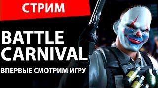 Battle Carnival. Впервые смотрим игру