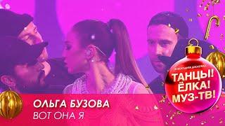 Ольга Бузова — Вот она я // Танцы! Ёлка! МУЗ-ТВ! — 2021