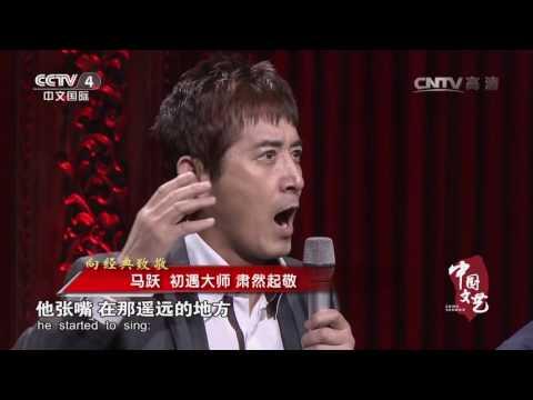 Wang Luobin 王洛宾 - 《中国文艺》致敬经典