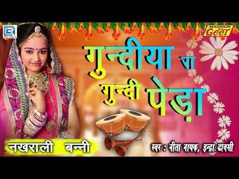 इंद्रा धावसी का एकदम देसी अंदाज का राजस्थानी बन्ना बन्नी गीत | FULL Mp3 | Rajasthani Vivah Song