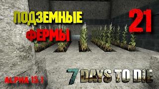 Скачать Подземные фермы 7 Days To Die