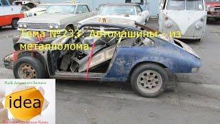 Автомашины - из металлолома