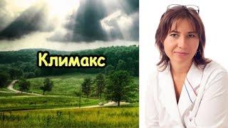 видео Климакс и женское здоровье после 45