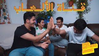 وأخيراً قناتنا للألعاب😍 Saud Brothers Gaming