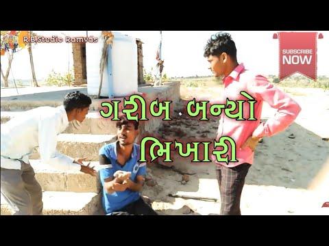 ગરીબ બન્યો ભિખારી,|Garib Banyo Bhikhari,| Gujarati Desi Comedy Video