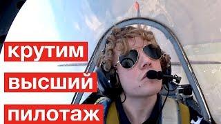 Спорт в малой авиации. Высший пилотаж