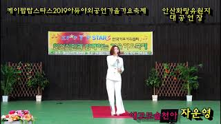케이팝탑스타스/2019아듀야외공연/ 가수 자운영 /애고…