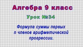 Алгебра 9 класс (Урок№34 - Формула суммы первых n членов арифметической прогрессии.)