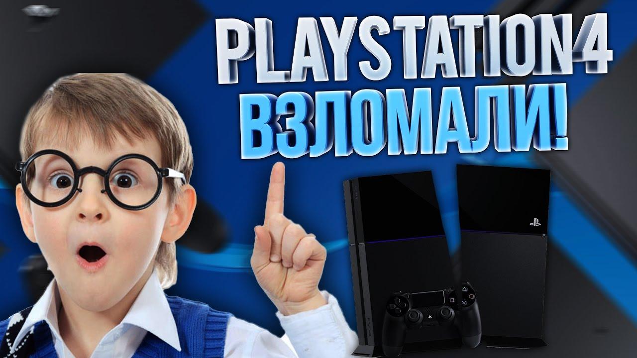 Свежие новости только у нас! — PS4 взломана