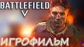 Истории сражений Второй мировой войны. Исторический игровой фильм «Battlefield V»