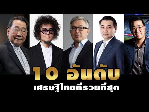 10 อันดับมหาเศรษฐีที่รวยที่สุดในประเทศไทย ปี 2020