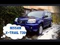 Мини обзор на Nissan X-Trail T30