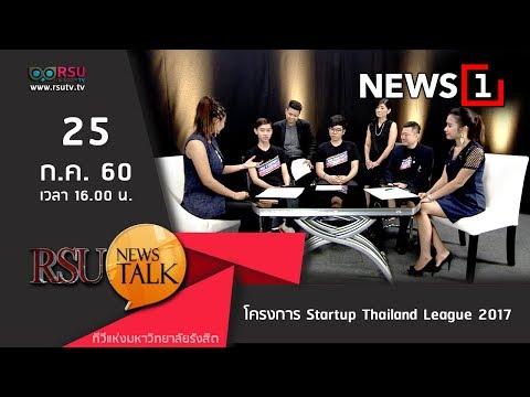 RSU Society : โครงการ Startup Thailand League 2017