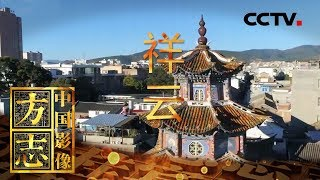 《中国影像方志》 第374集 云南祥云篇| CCTV科教