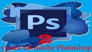 обучение по программе Adobe Photoshop