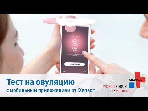 Тест на овуляцию с мобильным приложением от iXensor