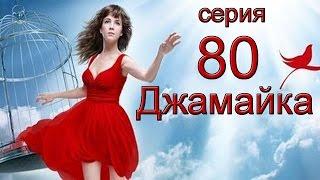Джамайка 80 серия