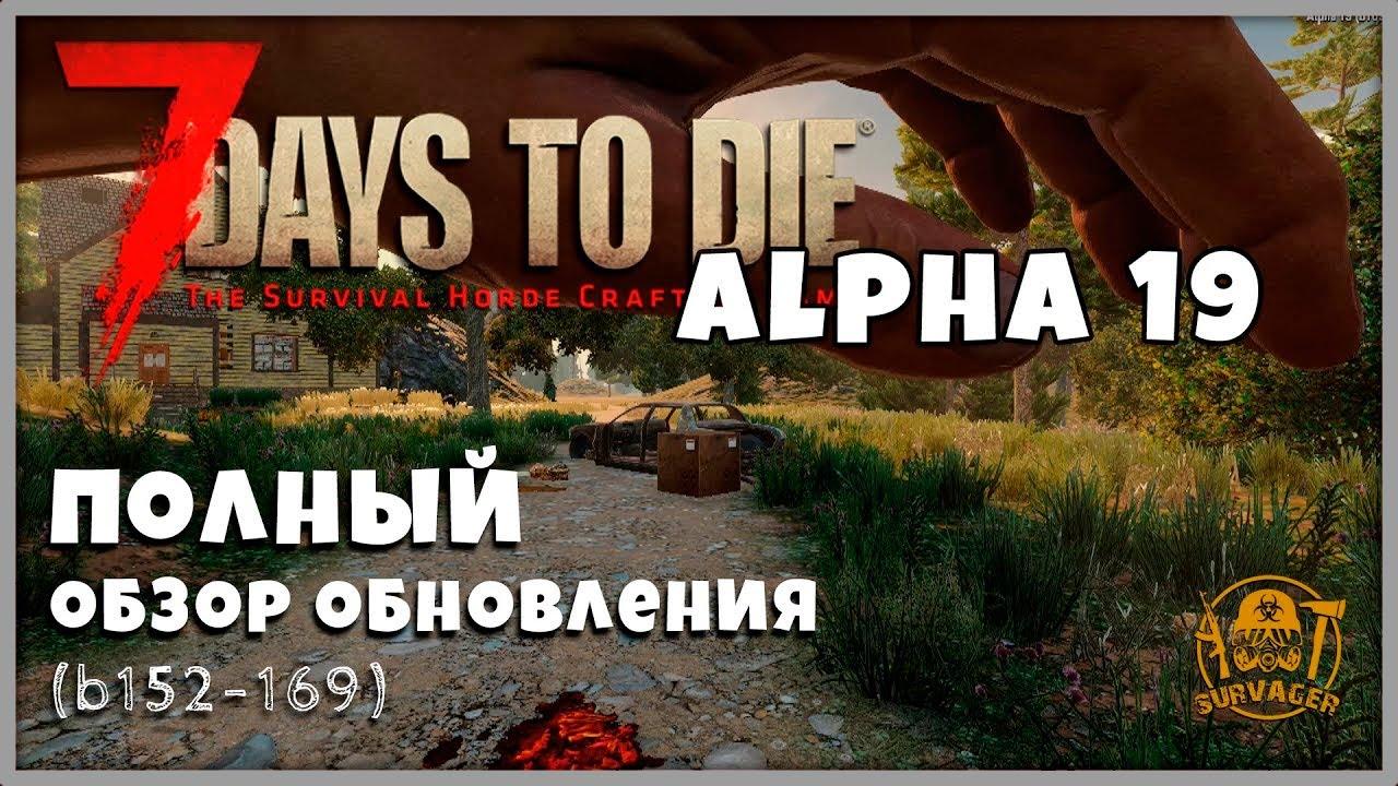 Купить 7 Days to Die