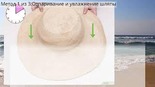 как вернуть форму соломенной шляпе