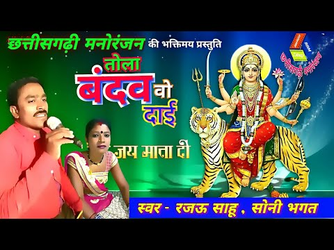 Tola Bandav Vo Dai || तोला बंदव वो दाई - Chhattisgarhi Devi Bhajan Song = रजऊ साहू , सोनी भगत Rajau
