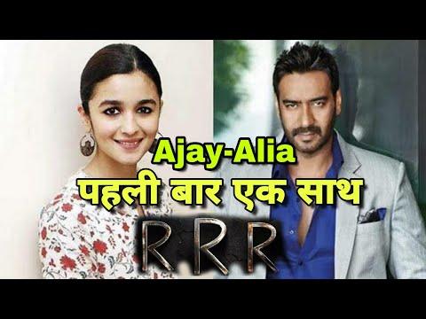 Ajay devgn और Alia Bhatt एक साथ RRR में नज़र आएंगे ,होगी अब तक कि सबसे बड़ी Film ,Ss rajamouli