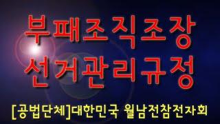 허접한 공법단체 선거관리 규정 부패조직 조장형 중앙회장…
