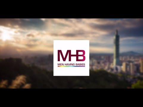孕嬰爸爸(MHB): 2019年亞洲台北同志生育選擇國際論壇