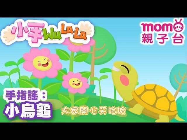momo親子台 |【小烏龜】小手WuLaLa S2 EP10【官方HD完整版】第二季 第10集~甜甜姐姐帶著大家一起玩手指搖