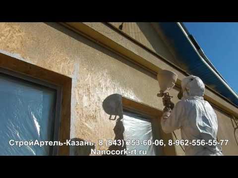Фасад Дома из ОСП-3. Напыляемое пробковое покрытие NanoCORK Нанокорк, Казань, СтройАртель-Казань