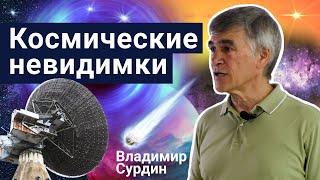 Стань учёным!   Космические невидимки – Владимир Сурдин