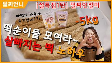 -5kg 살빠지는 떡만드는법 │덜찌인절미 │Healthy Korean Rice cake without wheat flour