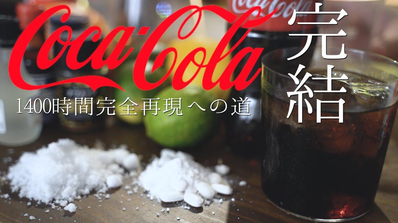 【完成】コカ・コーラ完全再現への道~後編~