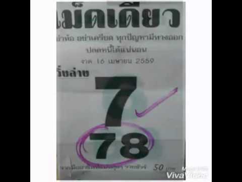 หวยซอง เม็ดเดียว ชุดวิ่งล่าง 2 ตัว งวด 2/5/59