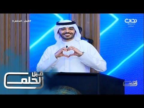 #قبل_الحلم3 | من أنت؟ - سعد الشمري