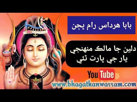 Sacho satram - Beutiful Sindhi Bhajan On Sant Baba Hardas ram Sahib