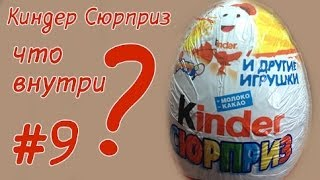 Распаковка Киндер Сюрприз / Kinder Surprise Unboxing #9