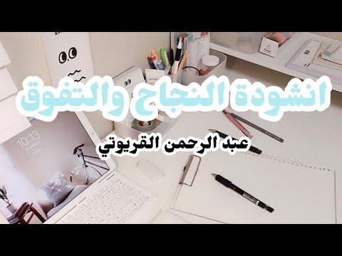 أحلى انشودة عن فرحه النجاح والتفوق Meŗoo Youtube
