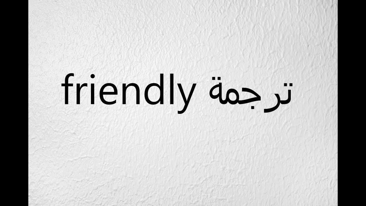 اسم صديقتي بالانجليزي