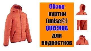 Обзор куртки для подростков. Модель QUECHUA FORCLAZ 600