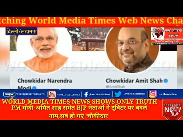 PM मोदी-अमित शाह समेत BJP नेताओं ने ट्विटर पर बदले नाम,सब हो गए 'चौकीदार'