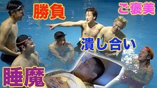 """【まさかの水泳対決】2泊3日!寝たら""""即帰宅""""の旅!Part2"""