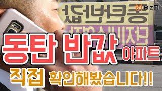 [비즈엠 현장속으로]'동탄 반값 현수막'…