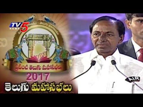 CM KCR Full Speech @ Prapancha Telugu Mahasabhalu 2017 Day #1 | Hyderabad | TV5 News