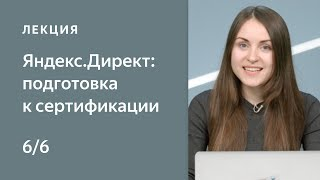 Условия подбора аудитории. Kурс Нетологии «Яндекс.Директ: подготовка к сертификации»