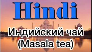 Урок хинди/Индийский чай с rus субтитрами